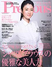 Precious-May-cover