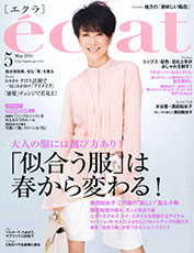eclat-May-cover